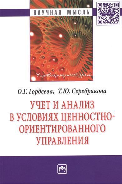 Гордеева О., Серебрякова Т. Учет и анализ в условиях ценностно-ориентированного управления: Монография