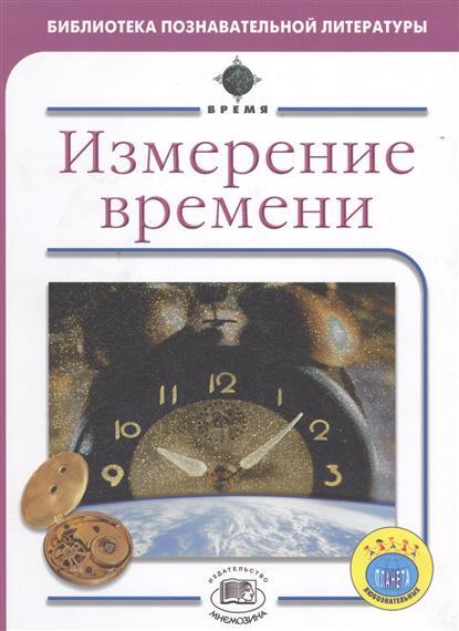цены Уилльямс Б. Измерение времени