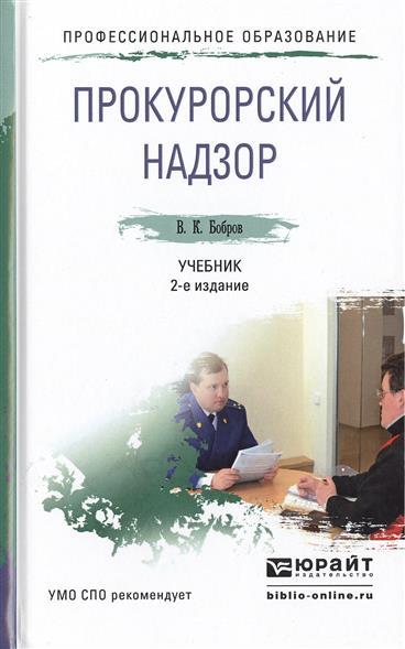 Прокурорский надзор: Учебник для СПО. 2-е издание, переработанное и дополненное