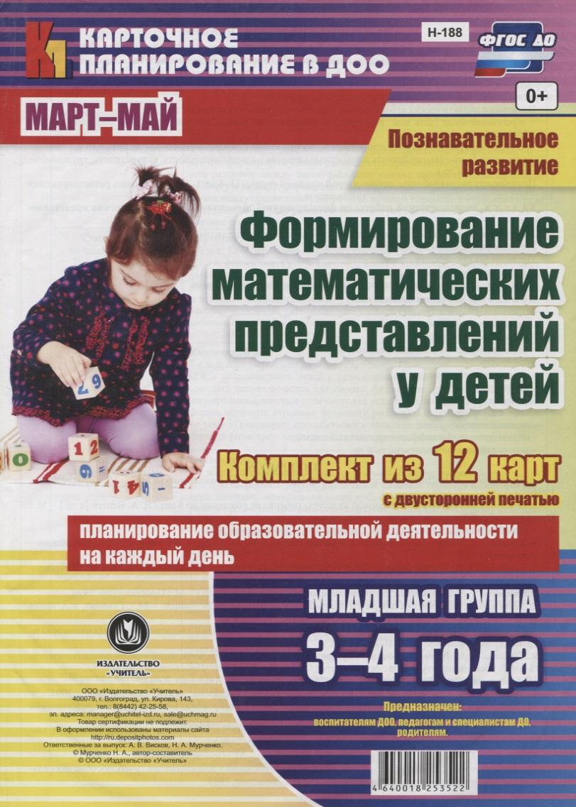 Познавательное развитие. Формирование математических представлений у детей. Март-май. Младшая группа (3-4 года)
