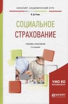 Социальное страхование. Учебник и практикум для академического бакалавриата