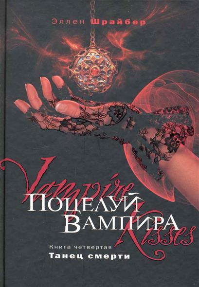 Поцелуй вампира Кн.4 Танец смерти