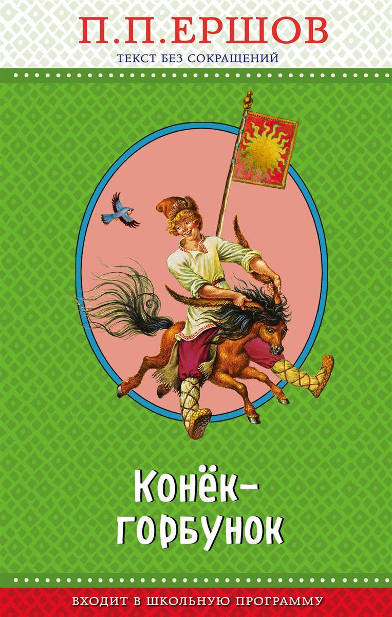 Ершов П. Конек-горбунок росмэн конек горбунок п ершов