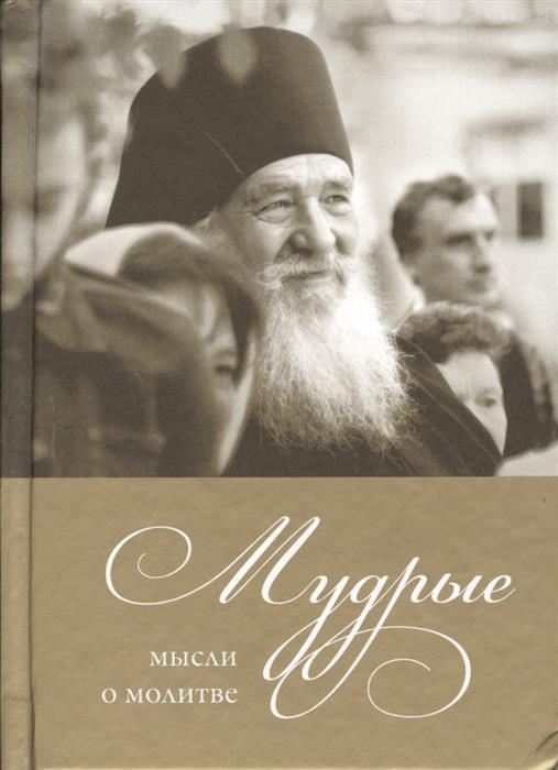 Логунов А. (сост.) Мудрые мысли о молитве ISBN: 9785917611884 логунов а сост мудрые мысли о дружбе