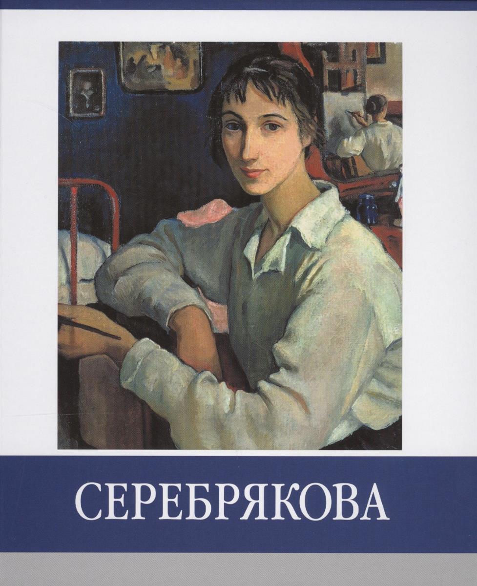 Абрамова Е. Серебрякова юлия серебрякова четвероевангелие