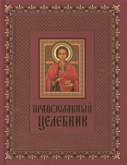 Кузнецова И. Православный целебник целебник православный