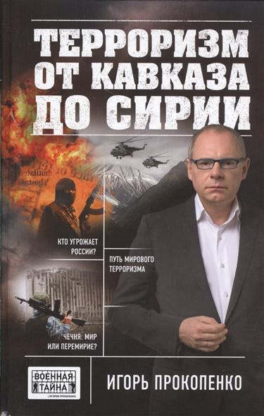 Прокопенко И. Терроризм от Кавказа до Сирии