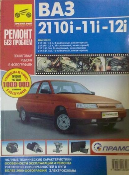 ВАЗ 2110i -11i -12i в фото. купить 2110 в самаре за 220 тысяч