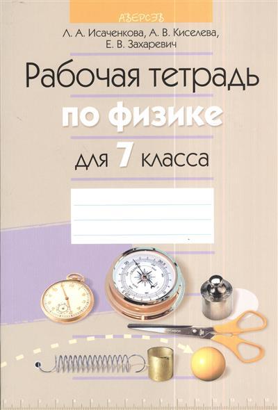 Исаченкова Л.: Рабочая тетрадь по физике для 7 класса. Пособие для учащихся общеобразовательных учреждений с русским языком обучения