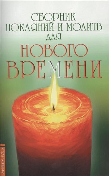 Сборник покаяний и молитв для Нового времени. 8-е издание