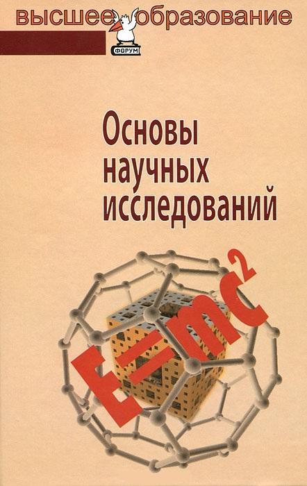 Герасимов Б., Дробышева В., Злобина Н. Основы научных исследований делоне н б основы физики конденсированного вещества