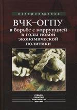 ВЧК-ОГПУ в борьбе с коррупцией в годы новой эконом. политики