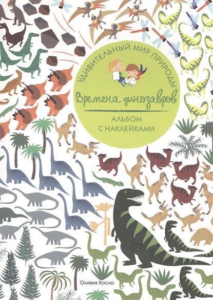 Косно О. Времена динозавров. Альбом с наклейками косно оливия лесные жители альбом с наклейками