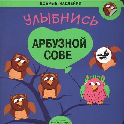Алиева Л. (ред.) Улыбнись арбузной сове