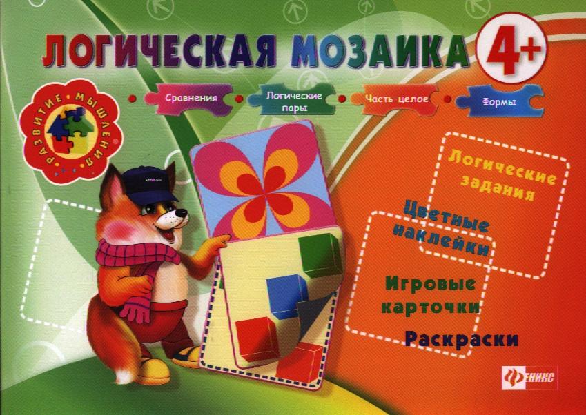 где купить Ефимова И. (сост.) Логическая мозаика (4+) ISBN: 9785222200025 дешево