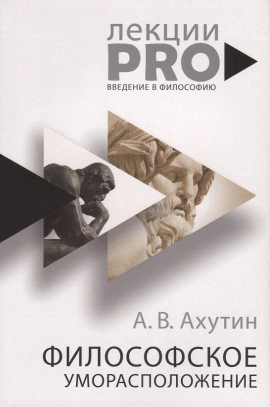 Ахутин А. Философское уморасположение