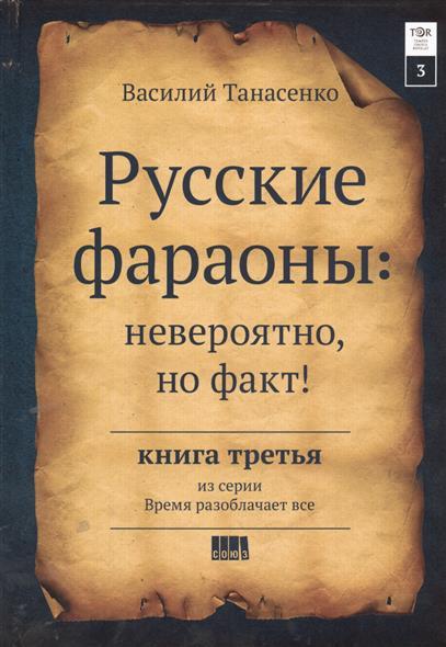 Сокрытая история мира. Русские фараоны: невероятно, но факт!