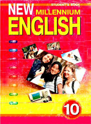 New Millennium English 10 кл Учебник