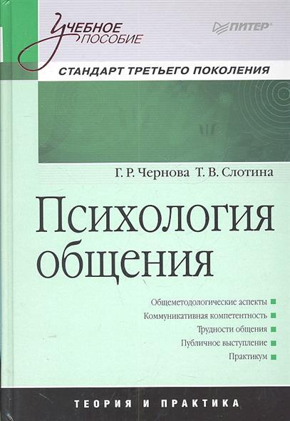 Психология общения Учеб. пособ.