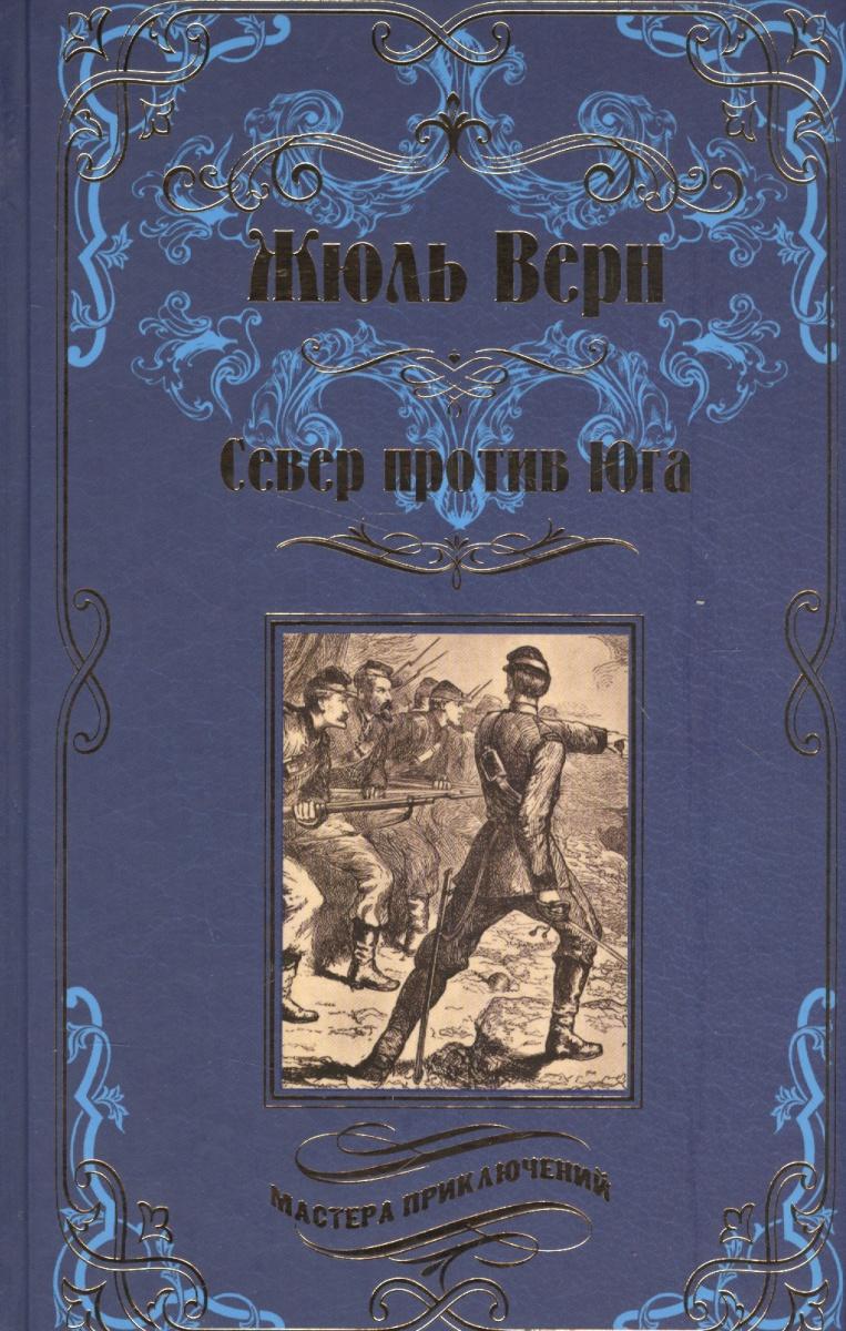 Верн Ж. Север против Юга ISBN: 9785444450895 жюль верн север против юга сквозь блокаду
