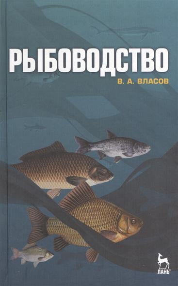 Власов В. Рыбоводство: учебное пособие. Издание второе, стереотипное