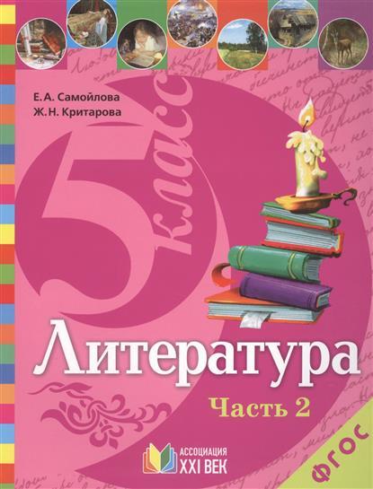 Литература. Учебник для 5 класса общеобразовательных учреждений. В 2 ч. Часть 2