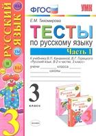 Тесты по русскому языку. К учебнику В.П. Канакиной, В.Г. Горецкого
