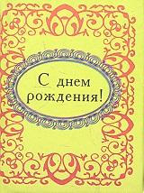 Фомина Н. (ред.) С днем рождения!