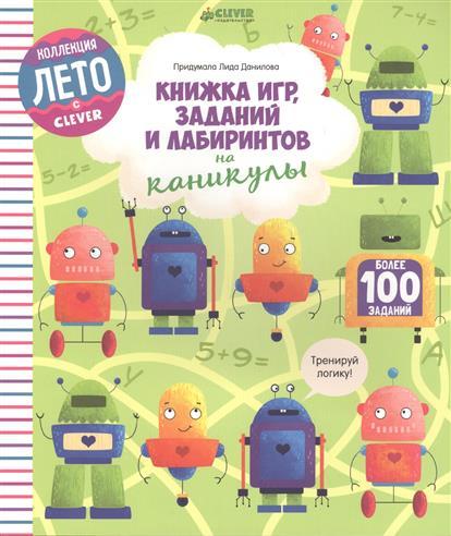 Данилова Л. Книжка игр, заданий и лабиринтов на каникулы