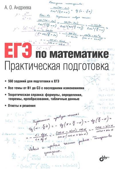 Андреева А. ЕГЭ по математике. Практическая подготовка егэ по английскому языку практическая подготовка