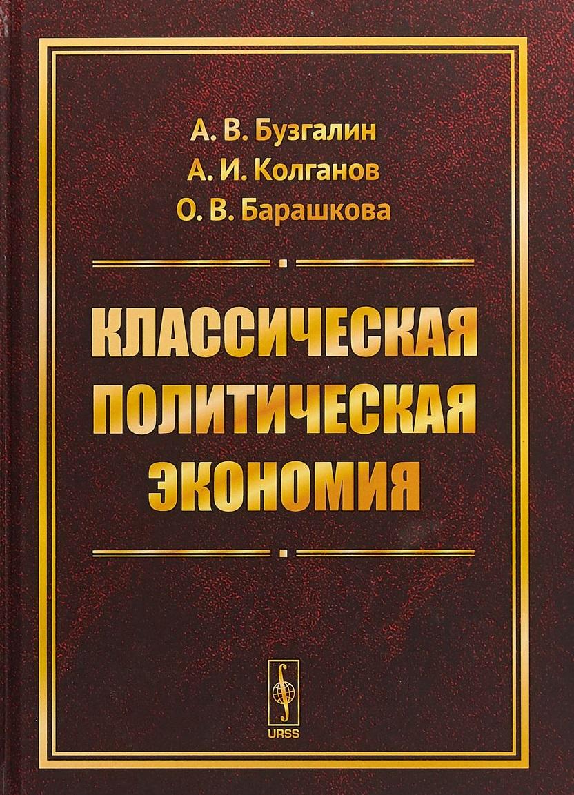 Бузгалин А., Колганов А., Барашкова О. Классическая политическая экономия: Современное марксистское направление. Базовый уровень. Продвинутый уровень
