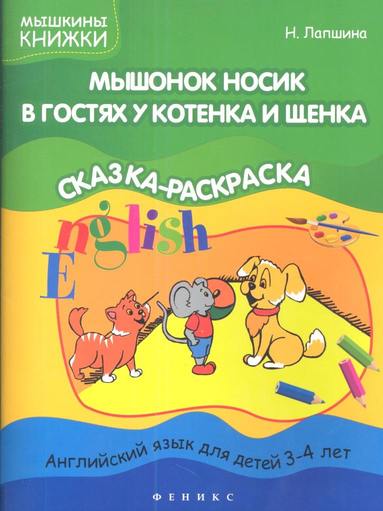 Лапшина Н. Мышонок Носик в гостях у Котенка и Щенка. Сказка-раскраска. Английский язык для детей 3-4 лет цены