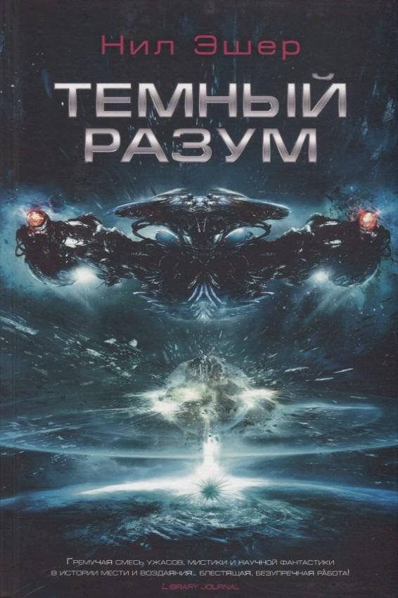 Эшер Н. Темный разум ISBN: 9785918782422 головоломка эшер