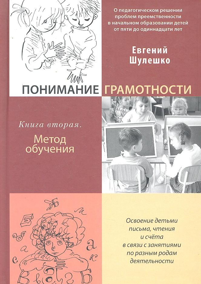 Понимание грамотности Кн.2 Метод обучения
