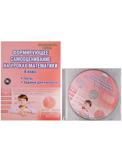 Формирующее самооценивание на уроках математики. 6 класс. Методическое пособие с электронным интерактивным приложением (+CD)