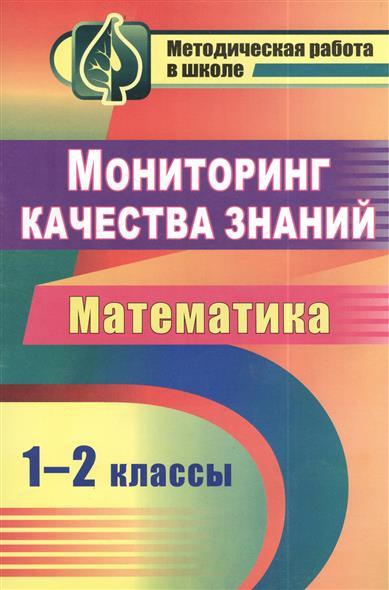 Канчурина Р.: Мониторинг качества знаний. Математика. 1-2 классы