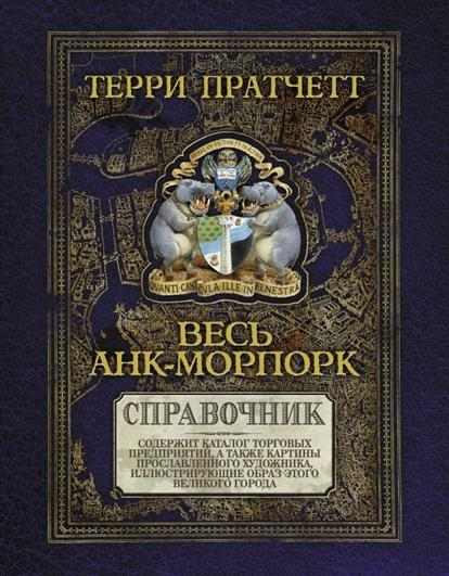 Пратчетт Т. Весь Анк-Морпорк. Справочник ISBN: 9785699688227 mooncase iphone 5 5s leather flip wallet card holder pouch stand back чехол для apple iphone 5 5s green