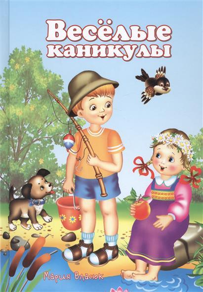 Власюк М. Веселые каникулы