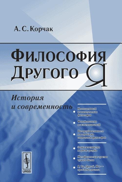 Корчак А. Философия Другого Я История и современность