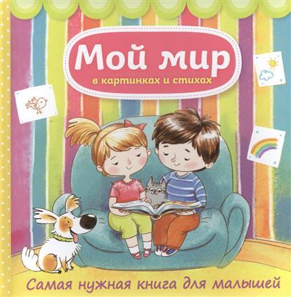 Малофеева Н. Мой мир в картинках и стихах. Самая нужная книга для малышей ISBN: 9785699771899 гришечкина н в большая книга праздников для малышей