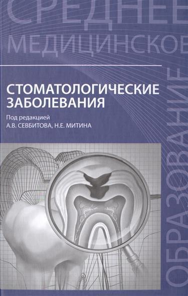 цена Севбитов А., Митин Н. (ред.) Стоматологические заболевания. Учебное пособие