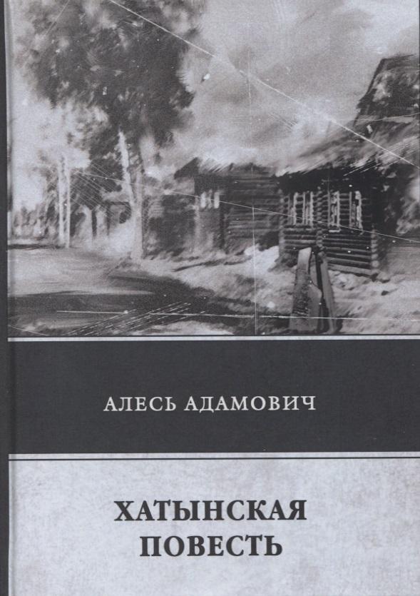 Адамович А. Хатынская повесть адамович а каратели