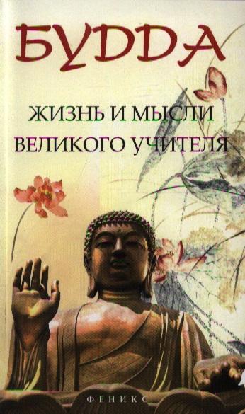 Будда: жизнь и мысли Великого Учителя