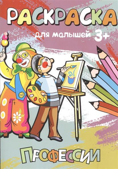 Профессии. Раскраска для малышей (3+)