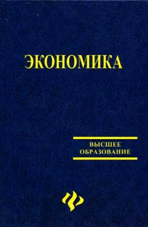 Экономика Симионов