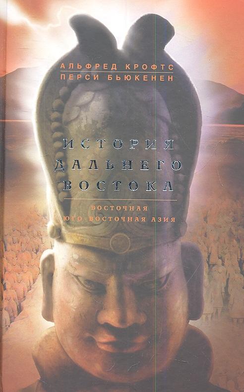 Крофтс А. История Дальнего Востока. Восточная и Юго-Восточная Азия