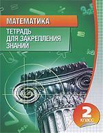 Канашевич Т. (сост.) Математика 2 кл Тетрадь для закрепл. знаний ситникова т сост ким математика 1 кл