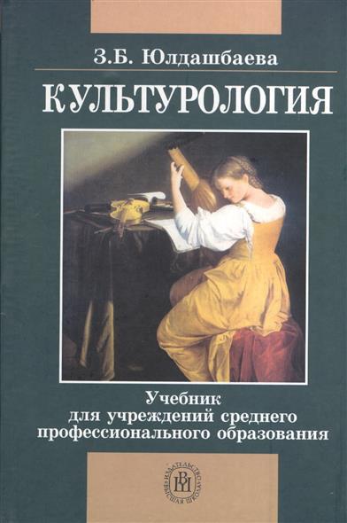 Культурология. Издание второе, исправленное и дополненное