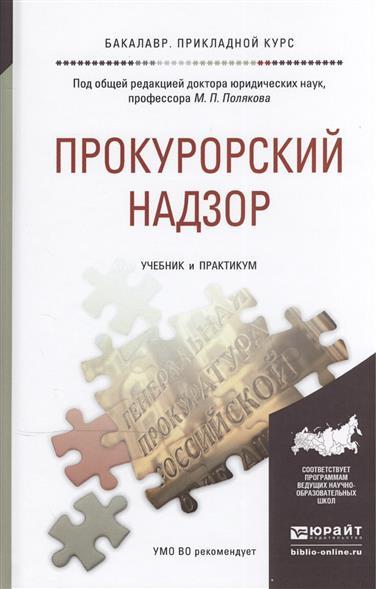 Прокурорский надзор: учебник и практикум для прикладного бакалавриата