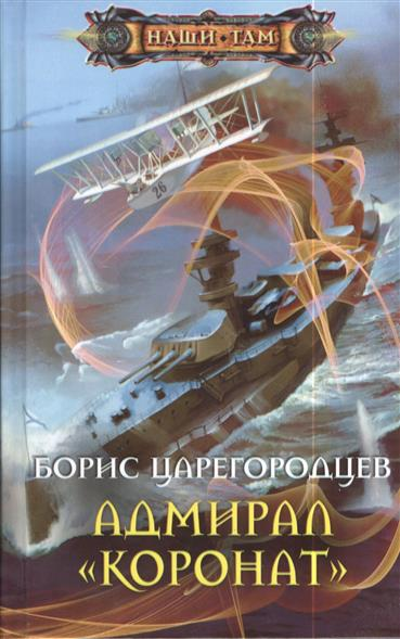 Царегородцев Б. Адмирал Коронат. Роман